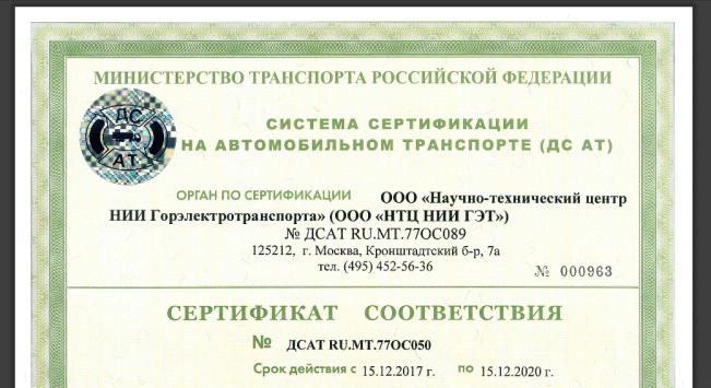 Gefälschtes Zertifikat?